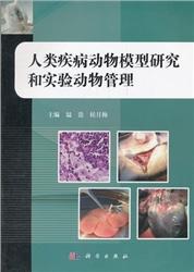 人类疾病动物模型研究和实验动物管理_温浩,侯月梅主编_2012年