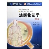 法医物证学(第3版) 候一平 主编 2009年