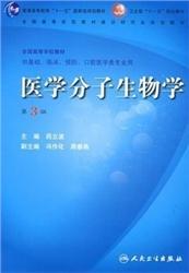 医学分子生物学 (第3版)药立波 主编 2008年