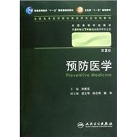 预防医学(8年制教材)(第2版)孙贵范 主编 2010年