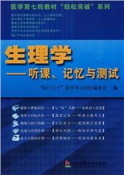 生理学:听课、记忆与测试_医行天下医学学习记忆编委会 2009年