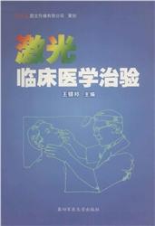 激光临床医学治验_王银邦主编_2008年
