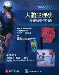 人体生理学  身体功能的作用机制_潘震泽译_2013年(彩色)