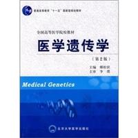 医学遗传学  第2版_傅松滨主编_2009年