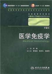 医学免疫学(8年制教材)(第2版)何维 主编 2010年