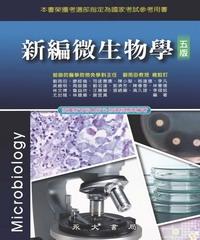 新編微生物學_ 劉雨田著_2012年