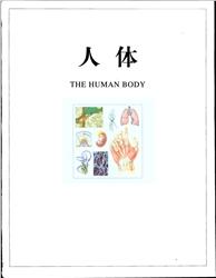 人体:人体结构、功能与疾病图解_左焕琛主译_2001年