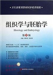 卫生部规划教材同步精讲精练  组织学与胚胎学 第8版_蒋时红_2013
