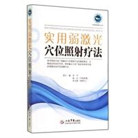 实用弱激光穴位照射疗法_朱平,俞沁,(加)孙文姬主编_2014年