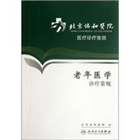 老年医学诊疗常规_北京协和医院医疗诊疗常规 2012年