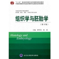 组织学与胚胎学 第3版_北京大学医学教材_唐军民编_2014年
