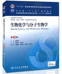 生物化学与分子生物学  第8版_查锡良,药立波主编_2013年