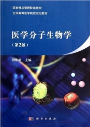 医学分子生物学  第2版_胡维新主编_2014年