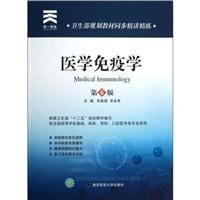 卫生部规划教材同步精讲精练  医学免疫学  第6版_张振强_2013年