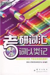 考研词汇:词以类记_2008年
