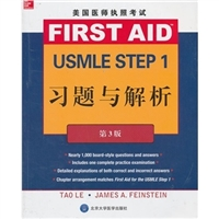 美国医师执照考试USMLE STEP 1 习题与解析第3版(美)李编2013年