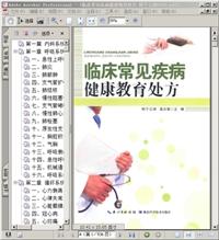 临床常见疾病健康教育处方_鲜于云艳,裴大军主编_2015年