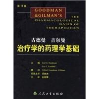 古德曼·吉尔曼治疗学的药理学基础 第10版_金有豫主译_2004年