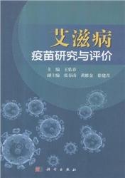 艾滋病疫苗研究与评价_王佑春主编_2014年