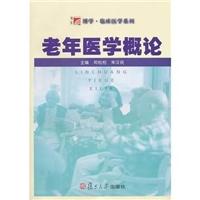老年医学概论 博学·临床医学系列_郑松柏,朱汉民主编_2010年