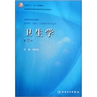 卫生学  第7版_仲来福主编 2008年