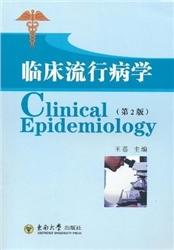 临床流行病学  第2版_王蓓主编_2011年