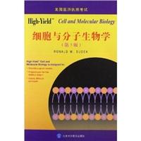 High-Yield细胞与分子生物学 第3版_美国医师执照考试_2013年