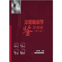 法医临床学鉴定指南(第二版)_张玲莉主编_2014年