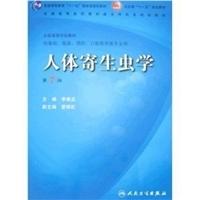 人体寄生虫学(第7版)  李雍龙 主编 2008年
