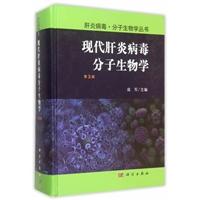 现代肝炎病毒分子生物学 第3版_成军_主编2015年