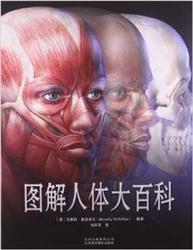 图解人体大百科_(美)贝弗莉·麦克米伦著_刘庆奎译_2013年