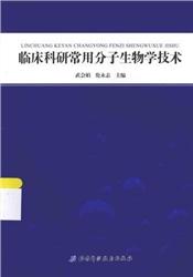 临床科研常用分子生物学技术_武会娟,伦永志主编_2015年