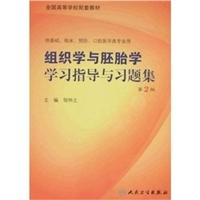 组织学与胚胎学学习指导与习题集 第2版_邹仲之主编 2008年