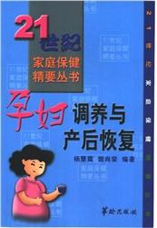孕妇调养与产后恢复_樊尚荣,杨慧霞编著_2000年