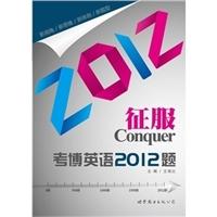 征服考博英语2012题_王湘云,孔蕊,戚桂敏主编_2010年