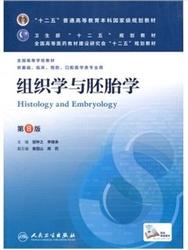 组织学与胚胎学 第8版_邹仲之,李继承主编_2013年