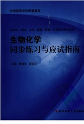 生物化学同步练习与应试指南_黄焕生,董俊红主编 2008年