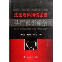 法医活体损伤鉴定头面部影像学_刘大荒,董洪旺主编_2011年