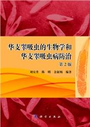 华支睾吸虫的生物学和华支睾吸虫病防治 第2版_刘宜升编_2012年