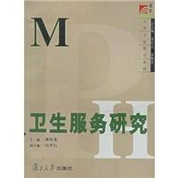 卫生服务研究_龚幼龙主编_2002年
