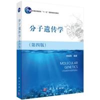 分子遗传学  第四版_李振刚编著_2014年