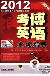 考博英语全项指导  第7版_刘爽著_2011年