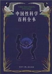 中国性科学百科全书/《中国性科学百科全书》编辑委员 1998年