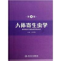 人体寄生虫学  第4版_吴观陵主编_2013年