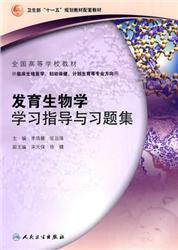 发育生物学学习指导与习题集_李质馨主编_2010年