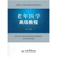 老年医学高级教程_刘梅林主编_2012年