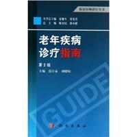 老年疾病诊疗指南 第2版_临床医师诊疗丛书_张存泰主编_2013年