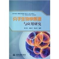 分子生物学原理与应用研究_张卫兵主编_2014年