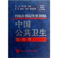 中国公共卫生  理论卷_曾光,黄建始,张胜年主编_2013年