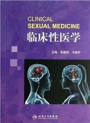 临床性医学_徐晓阳,马晓年主编_2013年